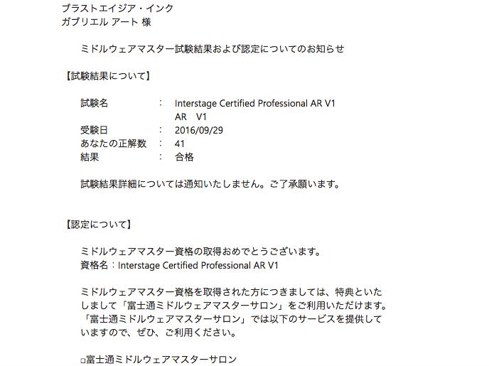 fujitsu_email